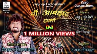मी आमदार झालो DJ REMIX    Mi Aamdar Zhalo    LollyPop Music