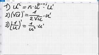 Урок №2 производная сложных функций