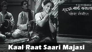 Kaal Raat Saari Majasi - Romantic Marathi Song - Hansa Wadkar, Jayashree Gadkar - Sangte Aika