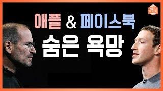 #16 [책그림] 애플, 페이스북의 숨은 욕망 (feat. 구글, 아마존)