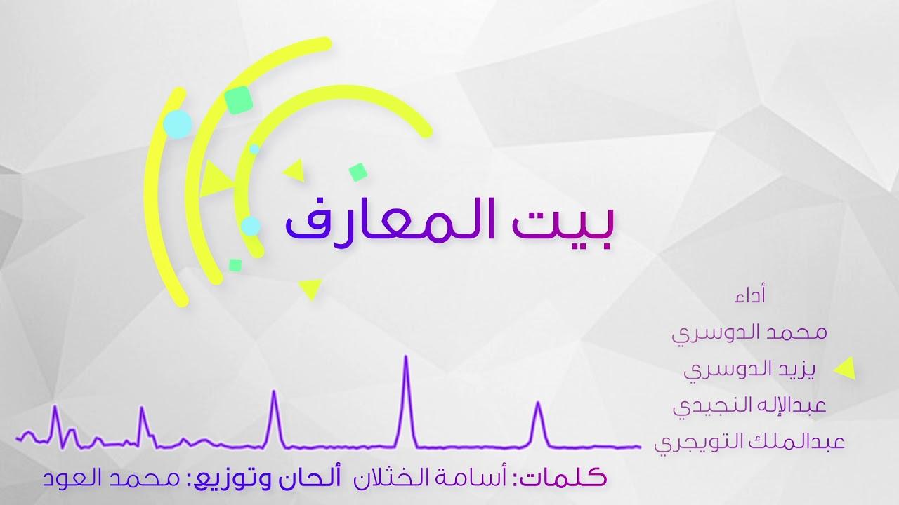 بيت المعارف يزيد الدوسري