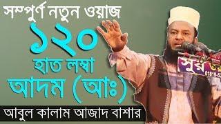 আদম (আঃ) কে আল্লাহ কিভাবে বানালেন Bangla Waz 2017 by Mufti Dr. Abul Kalam Azad Bashar
