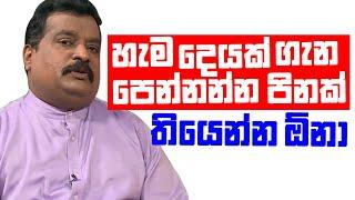 හැම දෙයක් ගැන පෙන්නන්න පිනක් තියෙන්න ඕනා   Piyum Vila   06 - 05 - 2019   Siyatha TV Thumbnail