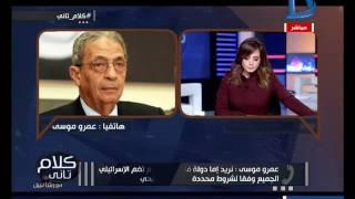 عمرو موسى: لابد من دراسة فكرة الدولة الواحدة للفلسطينيين والإسرائيليين