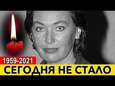 Умерла в коме  Новость о Гузеевой
