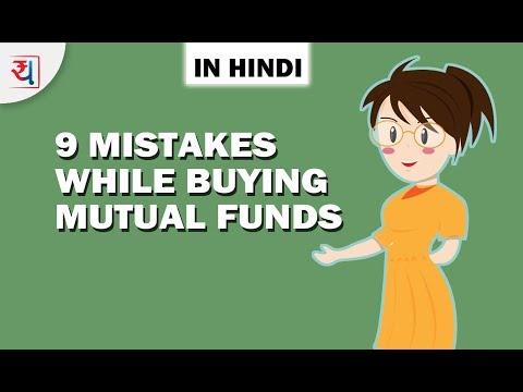 म्यूच्यूअल फंड्स में निवेश करते समय गलती ना करें  | 9 Mutual Funds Mistakes in Hindi