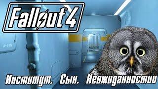 Fallout 4 Прохождение 34 Институт. Сын. Неожиданностии