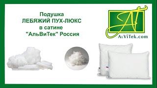 видео Подушка АльВиТек ЛЕБЯЖИЙ ПУХ 50х70