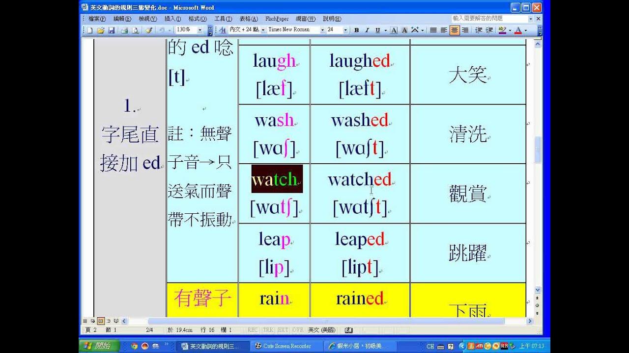 英文動詞規則三態變化.wmv - YouTube