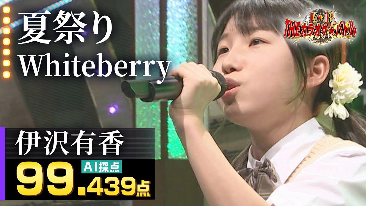 【カラオケバトル公式】伊沢有香:Whiteberry「夏祭り」/2021.06.20 OA(テレビ未公開部分含むフルバージョン動画)