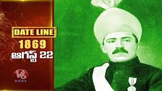Venkatarama Reddy First Hindu Kotwal | Chennapatnam Renamed As Madras | Date Line | V6 Telugu News