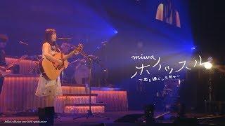 miwa - ホイッスル~君と過ごした日々~