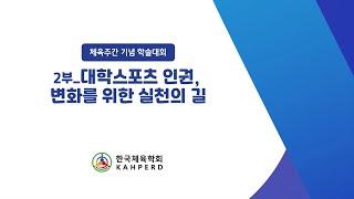 2021 체육주간 기념 학술대회(2부) - 대학스포츠 …