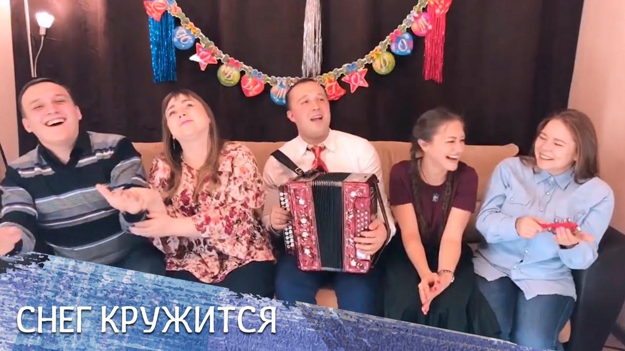 Снег кружится, летает - новогодняя песня, ансамбль Пташица