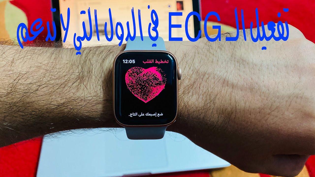 Photo of تحديث ||  تفعيل برنامج الـECG في ساعة آبل – ايفون