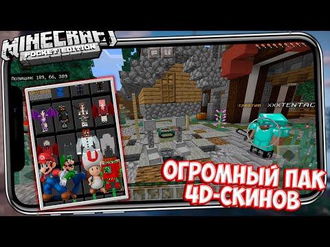 4D СКИНЫ В МАЙНКРАФТ ПЕ ДЛЯ СЕРВЕРОВ В (Minecraft PE 1.14.3)