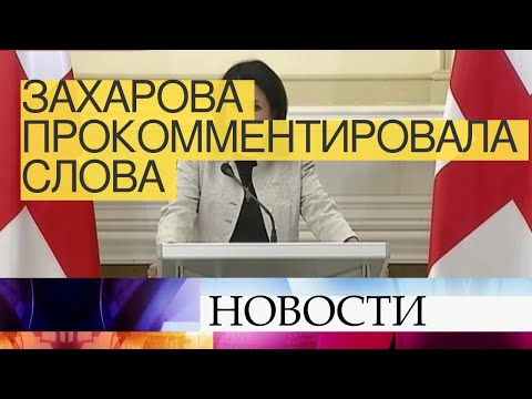 Захарова прокомментировала слова президента Грузии ороссийских туристах