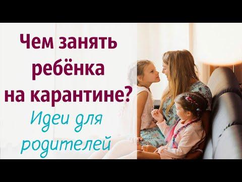Чем занять ребенка на карантине? / Занятия для детей / Идеи для родителей