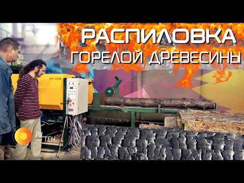 Лесные пожары Сибири. РАСПИЛОВКА ГОРЕЛОЙ древесины на станке УПТ-250М