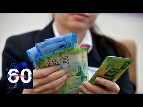 Счастье в деньгах: компании готовятся к повышению зарплат. 60 минут от 11.12.19