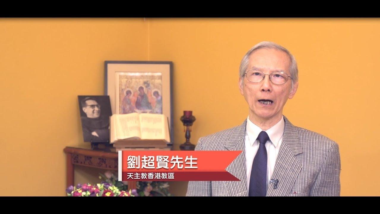 校董常識知多少 ─ 辦學團體的角色與功能 (天主教香港教區劉超賢先生) - YouTube