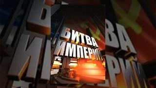 Битва империй: Предстояние (Фильм 37) (2011) документальный сериал