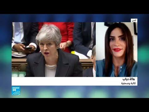 لماذا طلبت رئيسة الوزراء البريطانية تأجيل موعد بريكسيت حتى 30 يونيو؟  - نشر قبل 1 ساعة