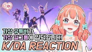 """【K/DA 리액션】 요즘 이 """"가상걸그룹""""이 대세라면서요?"""