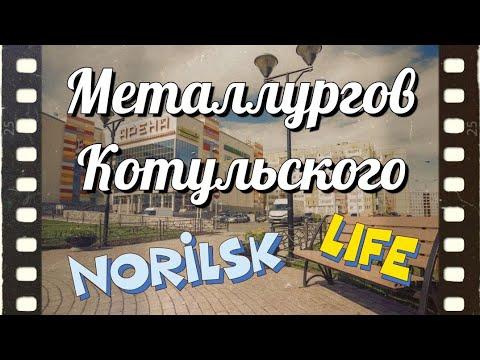 Норильск. Площадь Металлургов, Котульского.