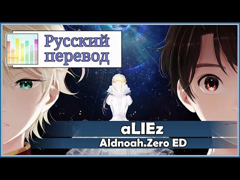 [Aldnoah.Zero ED / RUS Cover] J.am – ALIEz (Tv-size) [Harmony Team]