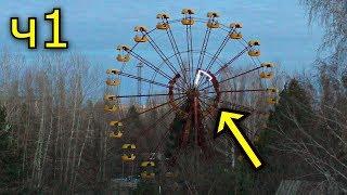 ✅ Зачем я пошел в Припять? Эксперименты в Чернобыле начинаются! Часть-1