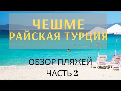 Обзор пляжей в Чешме. Что такое Кумру. Стоимость отдыха в Чешме Турция.