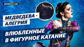 Евгения Медведева Алегрия Влюбленные в фигурное катание 2021