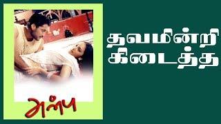 Thavam Indri Song - Anbu | Bala | Deepu | Vidyasagar | Dalapathiraj | Mass Audios