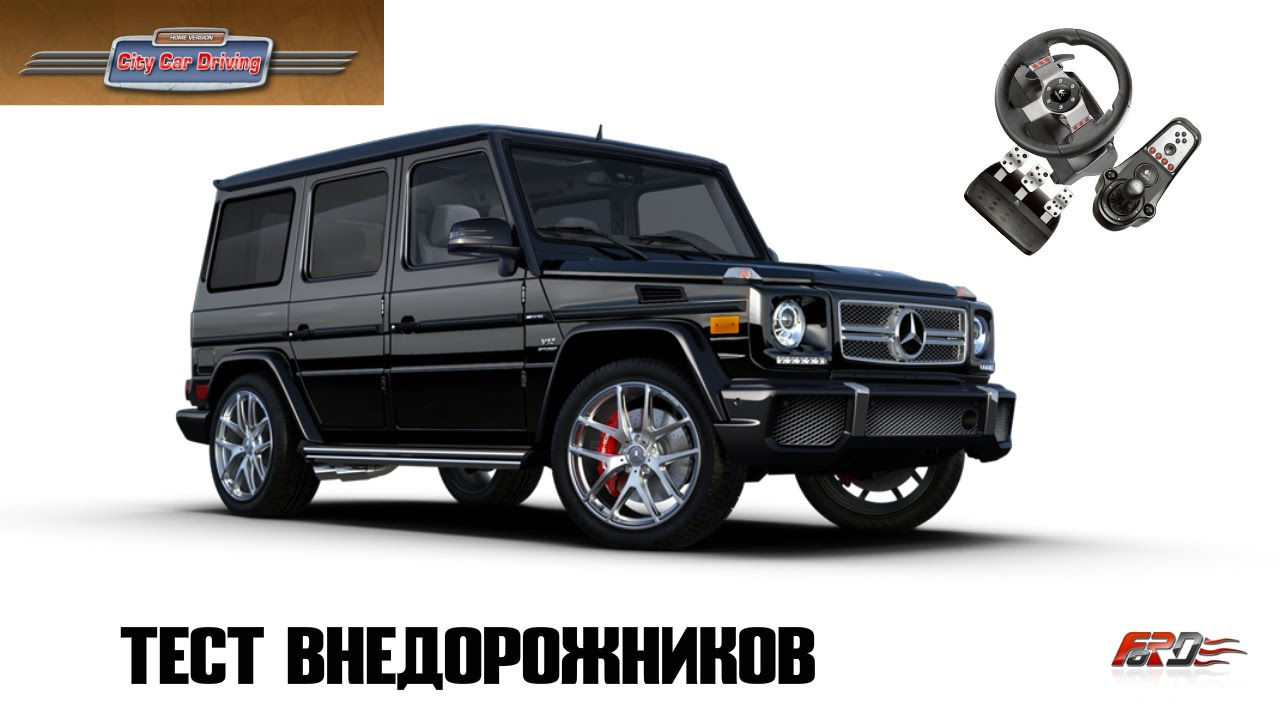 Jeep Grand Cherokee SRT8, Mercedes G65 AMG, FJ Cruiser   тест драйв, обзор City Car Driving АРХИВ