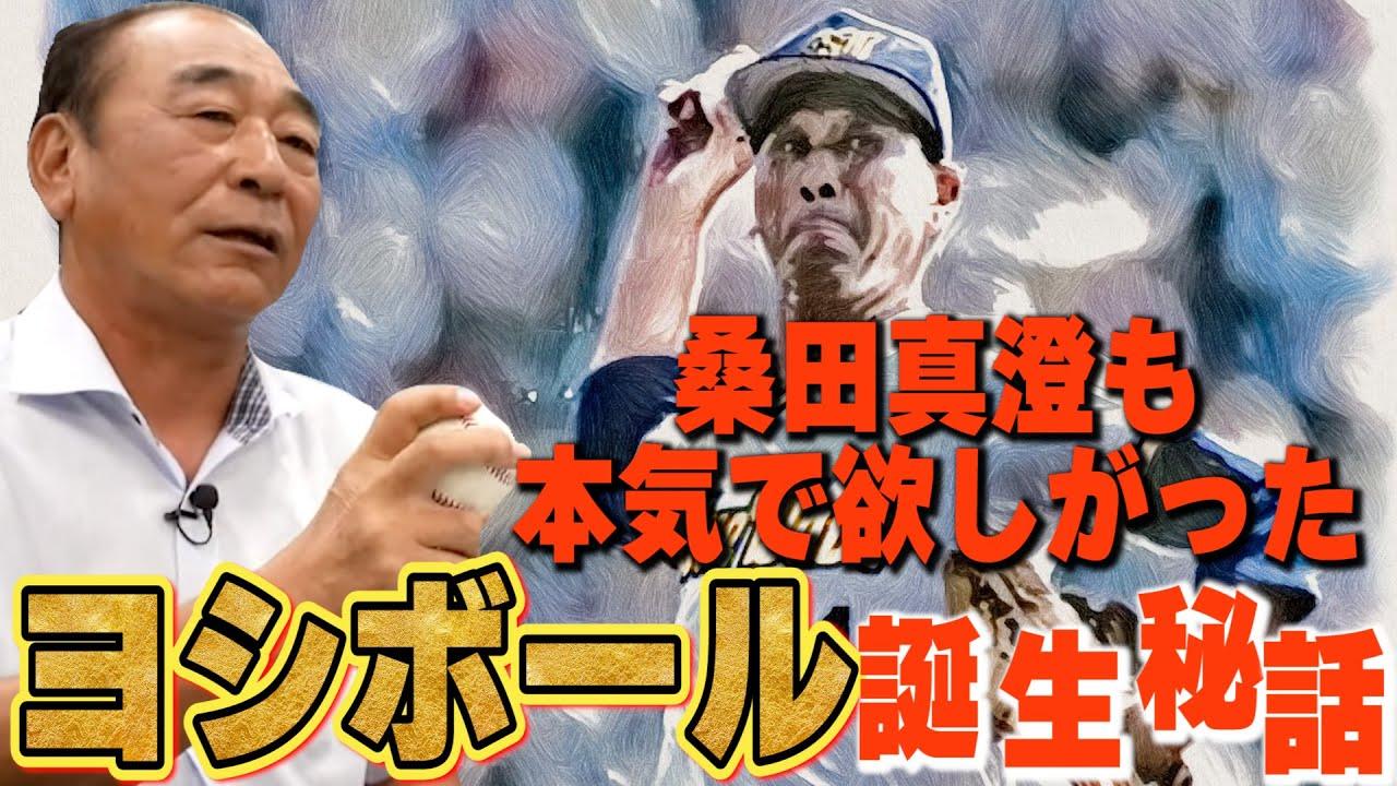 【魔球を求めて】桑田真澄「無理でした・・・」いろんな名選手が欲しがった「ヨシボール」のここだけの話を佐藤義則に聞く!