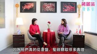 「蔣麗芸會客室」嘉賓:蔣麗萍-為了誰她要復出唱歌? 留守兒童、佔中青年的人生價值觀,人生活著是什麼?(2015年3月1日)