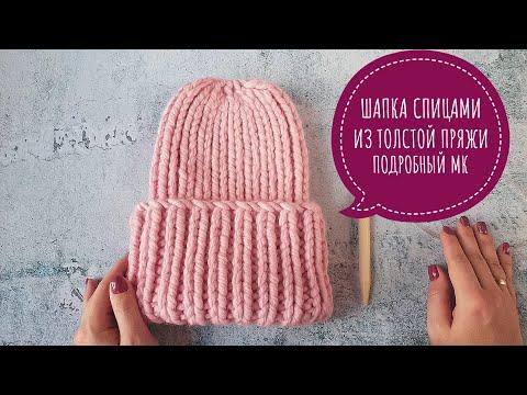 Как связать шапку из толстых ниток спицами