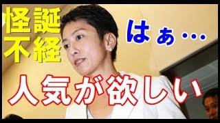 大日本政治チャンネル