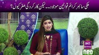 Neo Pakistan   Morning Show   28th June 2018   Neo News