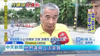 20190718中天新聞 韓拚零災損 仁武阿鴻批前朝「零作為」
