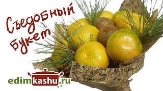 Съедобный Новогодний Букет из Мандаринов и Киви