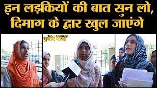 Delhi के Jamia में मिली इन Girls को Doctor, Journalist बनना है लेकिन हिजाब नहीं हटाना