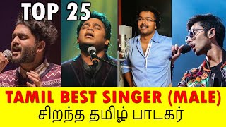 TOP 25 Best singer (male) in Tamil 2020   சிறந்த பாடகர் தமிழ் - டாப் 25   Info Clouds   Sid Sriram