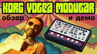 Korg Volca Modular - подробный обзор и демо