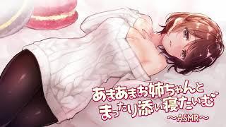 あまあまお姉ちゃんとまったり添い寝たいむ~ASMR~