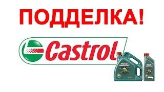 моторное масло CASTROL. Поддельное масло. Как не купить подделку? Обзор avtozvuk.ua