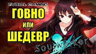 Soul Worker Новая АНИМЕ MMORPG Первый обзор игры (стрим)