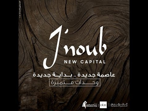 Jnoub NEW CAPITAL   جنوب   العاصمة الإدارية الجديدة