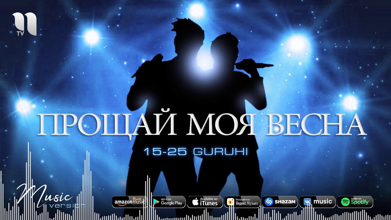 15 25 guruhi   15 25 гурухи - Прощай моя весна (music version) MyTub.uz